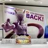 映画「ミュウツーの逆襲 EVOLUTION 」試写会 情報 北海道・東北・関東・中部・近畿・中国・四国・九州
