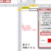 Excel:データの重複チェック