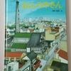 「おふろやさん」の絵本で昭和を教える!古き良き日本を感じさせる本