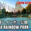 #57 ODAIBA RAINBOW PARK / お台場レインボー公園 - JAPAN OUTDOOR HOOPS