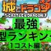 【2019年3月8日更新】城とドラゴン!最強中型ランキング!【1コスト編】
