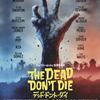 『デッド・ドント・ダイ』映画レビュー「ジム・ジャームッシュ監督の最新作はゾンビアポカリプス!」