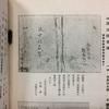 鵜殿鳩翁の「浪士姓名簿」