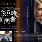 映画「午後8時の訪問者」(ネタバレ)ダルデンヌ兄弟、相変わらず隙がなく完璧!