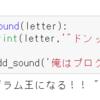 PythonでAIをつくろう!~基本の型を学ぼう~