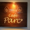 滋賀県栗東駅前に新しく出来た「Cafe Parc」に早速行ってきました-フレンチトーストが食べたいならここしかない-