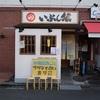 町田「水曜のカフェ」〜プリンが絶品!!ラーメン屋いぶし銀の間借りカフェ〜