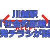 川越駅の「社会的距離」啓発チラシが話題