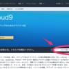 Cloud9を久々に使おうとしたらAWSの一つになっていた
