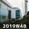 週報 2019W48
