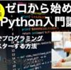 Pythonが無料で学習できる講座があった
