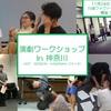 《💕💥おしらせ💥💕》11月24日(土)神奈川でワークショップ開催!