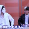 仮面作曲YouTuberウタエルと、師匠シバターのパワハラ師弟関係にヒカルが介入!