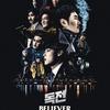 最近ダラ観した韓国映画あれこれ