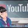 バーチャルYouTuberがクラウドファンディングに挑戦!富士葵の秘密とは!?