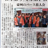 オーストラリア活動報告 日本祭り 新聞掲載