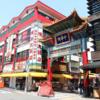 元町・中華街駅から横浜中華街への行き方