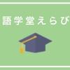 【学校選び】スンシル大学語学堂に決めた理由