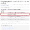 Google Play Music 無料で音楽CDをクラウド保存する