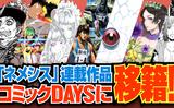 非・少年誌系コミック誌「ネメシス」連載作品がコミックDAYSに移籍!