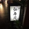 弘寿司 つまみと握りのお任せコース