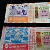 【目指せ億万長者】天赦日の今日12月3日、年末ジャンボ宝くじを買ってきました