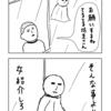 4コマ漫画「こうですか?わかりません」7話