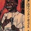 愛しのアフリカン・ポップス リンガラ音楽のすべて
