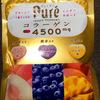 201日目 【新発売】ピュレグミインナーサポート