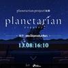 """Key社ゲーム『planetarian』、2016年にアニメ化&PV発表! 30年、来訪客を待ち続けた""""プラネタリウム解説員""""ロボット少女との物語"""