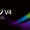 ソースネクストでホームページV4が60%OFFの1,980円。