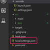 Azure Functionsで環境変数を使う(Java編)