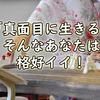 【アニメ名言】真面目が格好悪いなんてことはない!真面目な人は心が強い!(この音とまれ!)