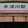 駅探訪...木津川駅