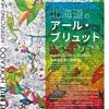 [特別展]★北海道のアール・ブリュット こころとこころの交差点展