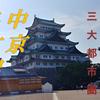 日本の大動脈を担ってきた東海道本線(12)【鉄道唱歌再編】【名古屋】