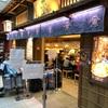 羽田空港で朝食ラーメン「せたが屋国際線ターミナル店」が絶品!