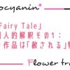 【花組】超個人的解釈で語る「A Fairy Tale-青い薔薇の精-」その1:この作品は「赦される」お話ではないか(本編ネタバレあり)