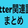 Flutter関連記事まとめ 2018/11/4