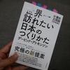 世界一訪れたい秋田県北秋田市のつくりかた