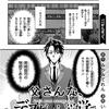 「漫画原作小説コンテスト」大賞作品の漫画連載がスタートしました!