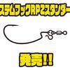 【ザップ×リューギ】パンチショットに特化したフック「システムフックRPZスタンダード」発売!