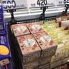 【コンセプト】もみじ饅頭がスーパーで売られる狙い