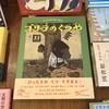 谷口智則さん『ゴリラのくつや』原画展&イベントのお知らせ