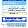 4月16日開講!1級総合必勝本格コース(学科+設計製図セット)
