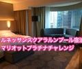 【SPG】実質0円ルネッサンスクアラルンプール宿泊記〜KLでお勧めのマリオットプラチナチャレンジホテル