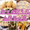 高雄の「厚得福」で極旨料理を食い乱れ!!小籠包・火鍋・牛肉麺、なんでもうまいゾ。