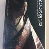 カズオ・イシグロの単行本「女たちの遠い夏」を1名様にプレゼントします