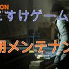 ディビジョン (division) 2017年6月27日(火)【計画メンテナンス】17時〜2時間程度