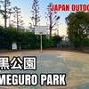 #58 NAKAMEGURO PARK / 中目黒公園 (ポケット広場) - JAPAN OUTDOOR HOOPS